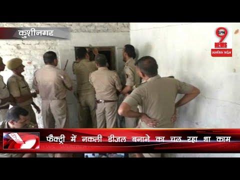 पुलिस ने अवैध फैक्ट्री का किया भंडाफोड़ | illegal factory exposed, Kushinagar