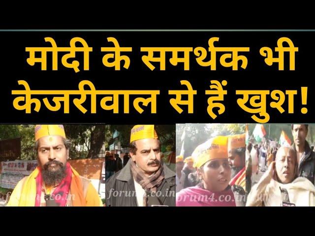 PM Modi के सर्मथक भी हैं Delhi CM Arvind Kejriwal के मुरीद!