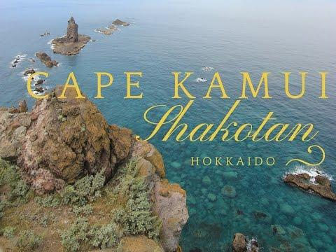 I went to Cape Kamui in Shakotan, Hokkaido! 積丹にある神威岬に行ってみた!