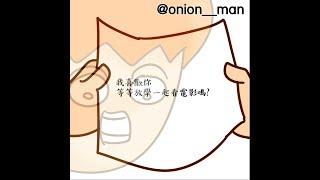洋蔥極短篇   好消息壞消息   情書   猜拳   收不到訊息   Onion Man