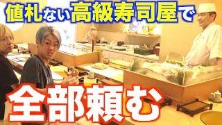 値段の書いてない高級寿司屋にあるお寿司