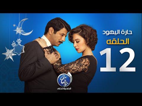 مسلسل حارة اليهود - الحلقة الثانية عشرة | Episode 12 - Haret El Yahud