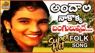 Andala Na Kokka Song | Super Hit Folk Video Song | Janapada Geethalu | Telugu Folk Songs