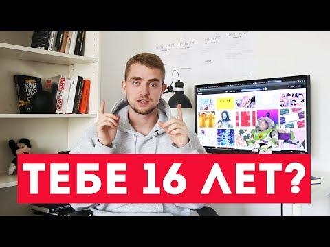 10 СОВЕТОВ 16-ЛЕТНИМ ОТ 24-ЛЕТНИХ   STOLETOV
