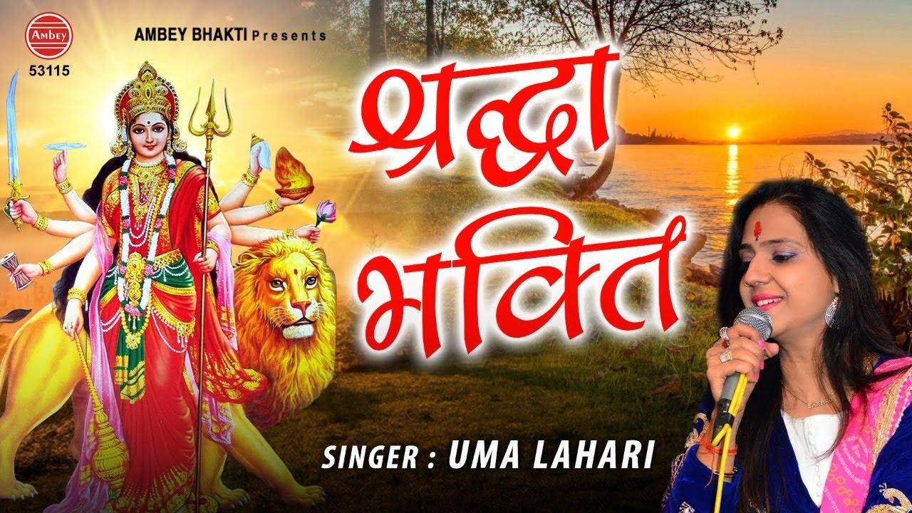 श्रद्धा भक्ति - माता रानी का सुपरहिट भजन - Uma Lehri - Mata Ke Bhajan - Ambey Bhakti