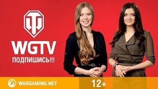 Подпишись на канал WGTV [World of Tanks] thumbnail