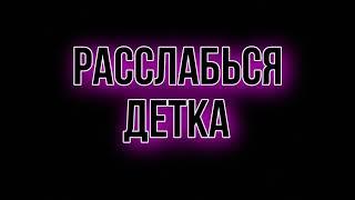 СУРОВЫЕ КОЛЛЕКТОРШИ / РАССЛАБЬСЯ ДЕТКА