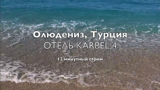 Карбель Олюдениз Турция стрим-обзор