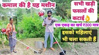 इस मशीन से खड़ी फसलों की कटाई का काम तुरंत नई तकनीक से बना ब्रश कटर Brush Cutter Farm Sathi Agro Ka