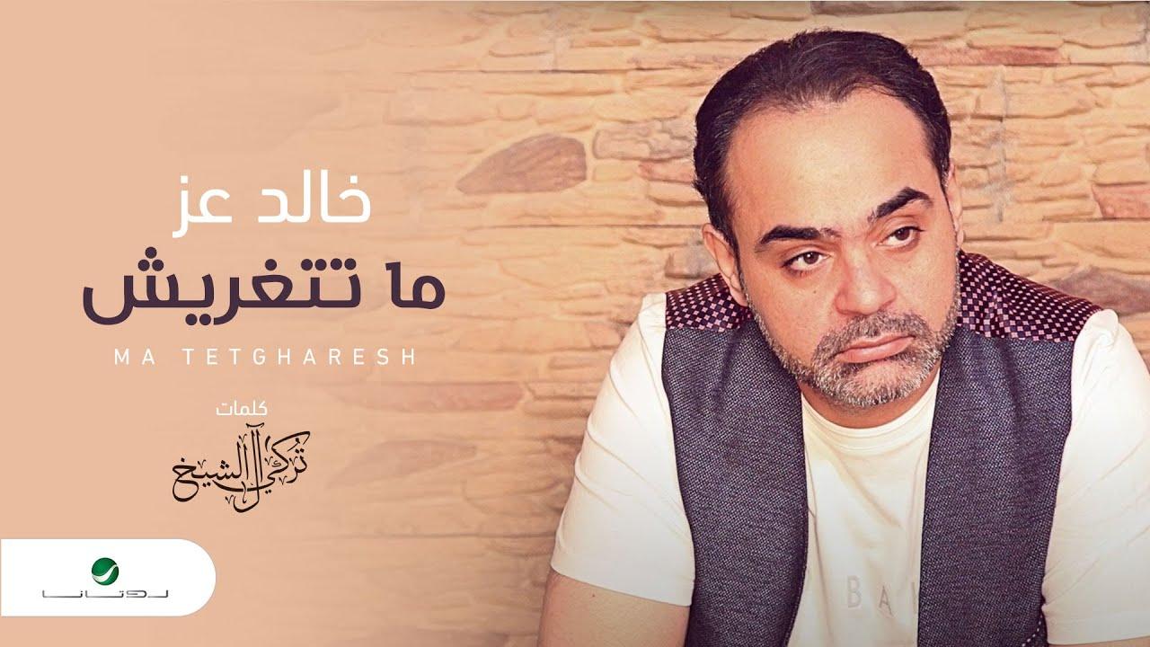 Khaled Ezz ... Ma Tetgharesh - 2020 | خالد عز ... ما تتغريش - بالكلمات