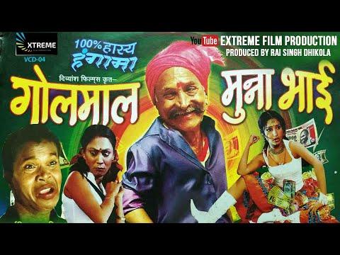 Golmaal munna bhai Chattisgarhi comedy film