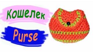 Rainbow Loom Charms / Лумигуруми / Кошелек из резинок / Плетение из резинок