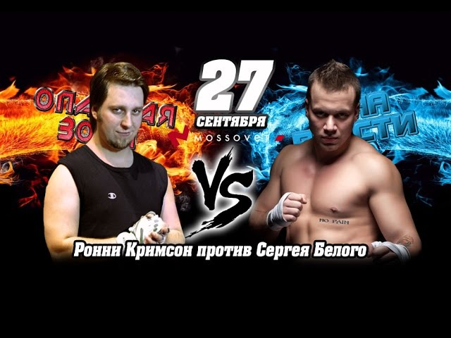 НФР: Ронни Кримсон против Сергея Белого