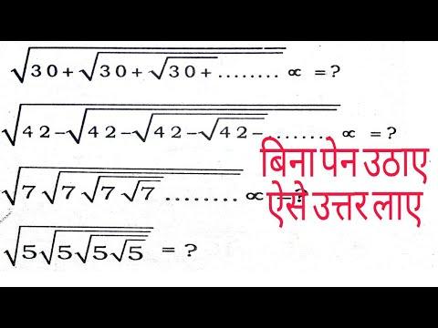 MosT important mathematics trick for railway group d , ssc gd, RPF , CRPF , BSF , CISF ,CGL EXAM ALP
