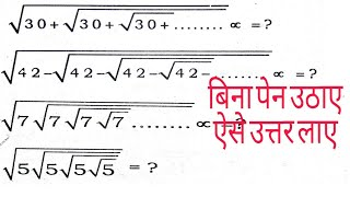 MosT important mathematics trick for railway group d , ssc gd, RPF , CRPF , BSF , CISF ,CGL EXAM ALP