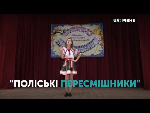 Телеканал UA: Рівне: У Рівному вдев'яте триває обласний конкурс