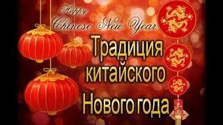 видео Когда же начинается китайский Новый Год - 28 января или 3 февраля?
