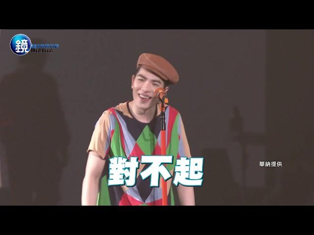 鏡週刊 娛樂即時》演唱會延誤三小時 蕭敬騰鞠躬道歉賣力唱