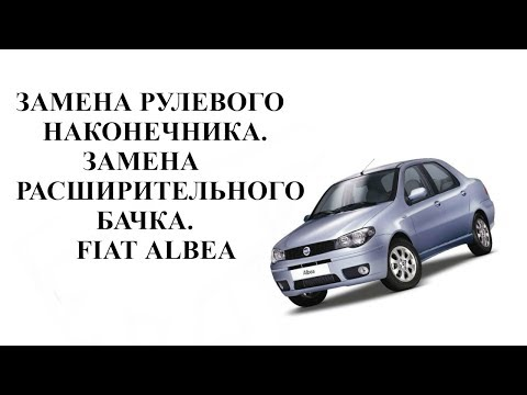 Замена рулевого наконечника,расширительного бачка FIAT ALBEA