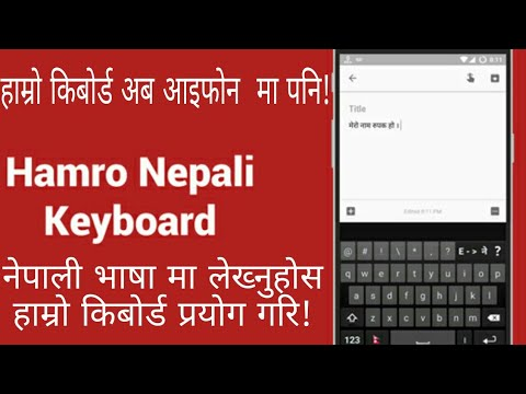 | Hamro Keyboard | Now Available In IOS App Store