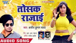 आ गया Ajeet Kumar Yadav का सबसे सुपरहिट गाना 2019 - Tosak Rajayi  - Bhojpuri Superhit Song 2019 New