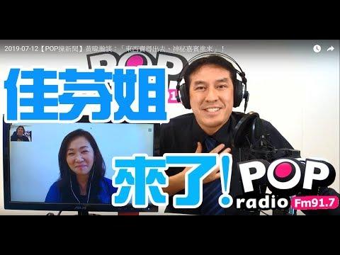 2019-07-12【POP撞新聞】黃暐瀚談:「東西賣得出去、神秘嘉賓進來」!