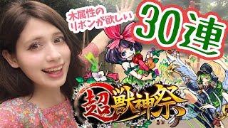 超獣神祭で白雪姫リボンちゃんに会いたい!! 【チャンネル登録】よろし...