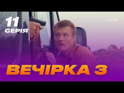 Вечеринка 3 сезон 11 серия