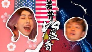 【美国中文VS温州中文】听说Kat中文十级?100级的我已经坐不住了