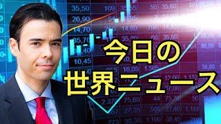 国際ニュース4/15、コインベース下落が米国株に影響、世界コロナ感染数の急上昇、ゴールドマン&JPモルガン決算、米国債金利2%タイミング
