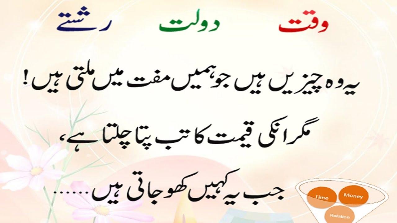 Download Best Urdu Quotations Hazrat Ali Quotes About Life Aqwal E