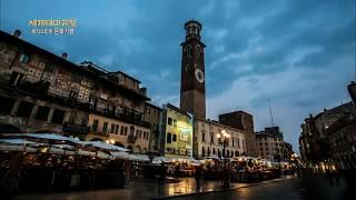 '로미오와 줄리엣'의 도시, 베로나