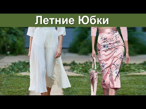Лучшие летние юбки 2020 | Обзор 40 модных юбок на лето