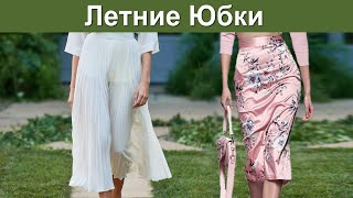 Лучшие летние юбки 2020 Обзор 40 модных юбок на лето