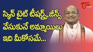 స్కిన్ టైట్ టీషర్ట్స్, జీన్స్ వేసుకునే అమ్మాయిలు ఇది మీకోసమే   Garikapati Narasimha Rao   TeluguOne