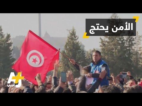فيديو مظاهرات الشرطة في تونس HD
