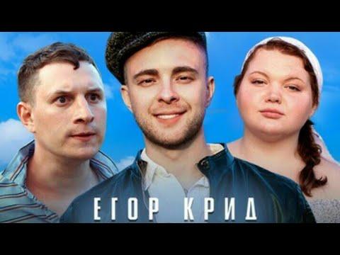 Егор Крид - Сердцеедка 2x 4x 8x 16x 24x 32x