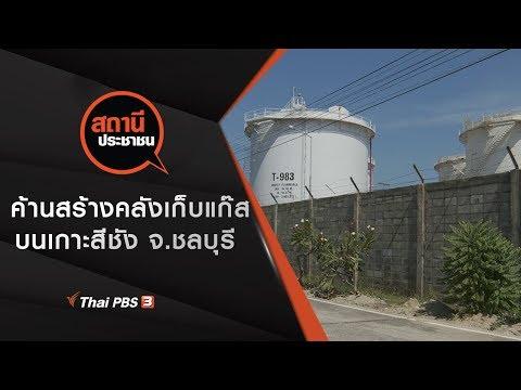 ค้านสร้างคลังเก็บแก๊สบนเกาะสีชัง จ.ชลบุรี - วันที่ 29 Nov 2019