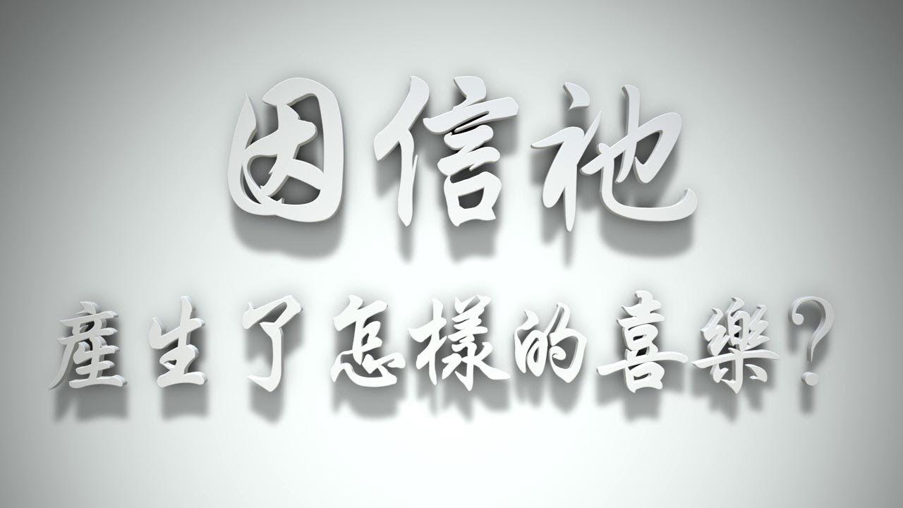 #因信祂。產生了怎樣的喜樂 (感情聖化要理問答189問) - YouTube