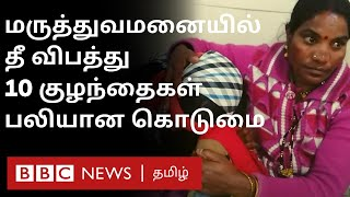 10 Babies Killed In Maharashtra Hospital Fire; அதிர்ச்சியில் மக்கள்- நடந்தது என்ன? | Bhandara