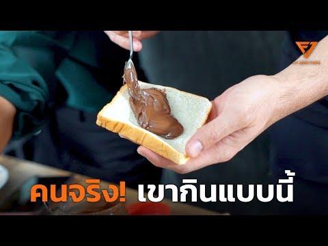 ขนมปังขาว vs ขนมปังโฮลวีต คนออกกำลังกายต้องเลือกกินแบบไหน?