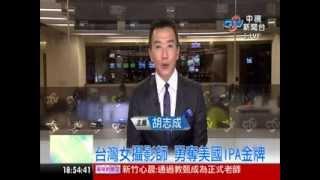 中視新聞台 台灣女攝影師陳云勇奪美國IPA金牌