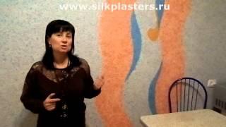 видео Купить жидкие обои Silk Plaster в Минске. Цены и фото. Оригинальные цвета