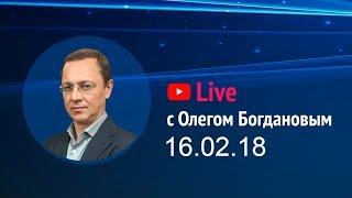 teletrade Live 16.02.2018 с Олегом Богдановым (Teletrade, Телетрейд)