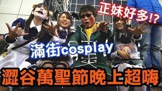 東京澀谷萬聖節晚上超瘋狂 COSPLAY滿街跑 超多正妹 #Vlog 2017.10.31