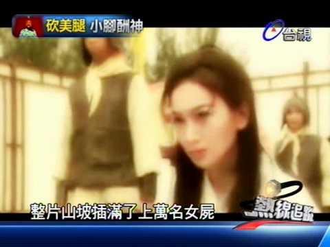 熱線追蹤 2012-04-24 pt.2/5 中國吃人史