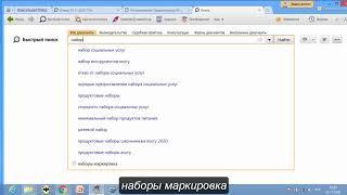 Определены правила предустановки российского софта на электронику