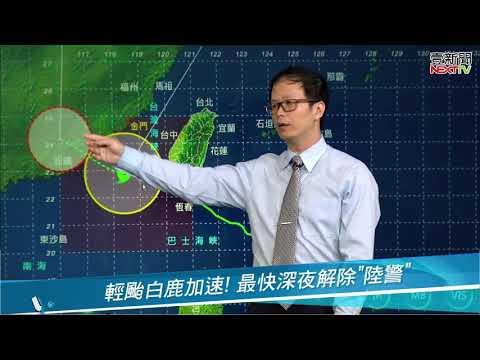 輕颱白鹿加速 氣象局2330解除陸警