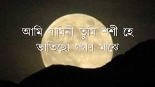 Ami Jamini Tumi Shashi He