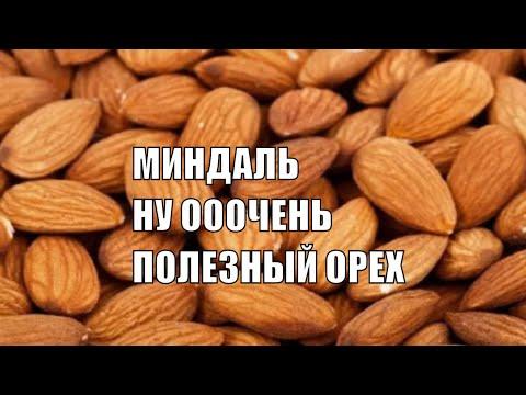 Ешьте миндаль Этот орех очень полезен